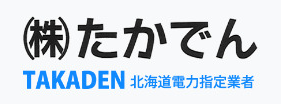 株式会社たかでん 北海道電力指定業者