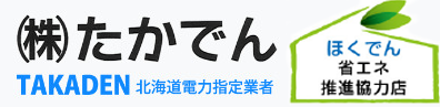 (株)たかでん【公式】旭川の電気設備修理