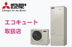 三菱電機 エコキュート取扱店