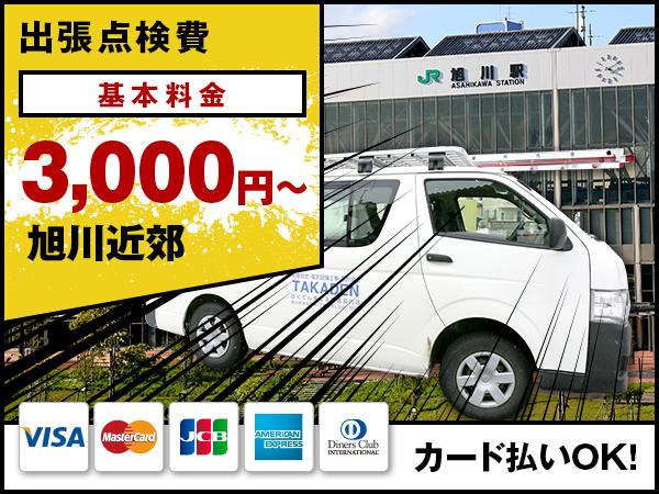 出張点検費 基本料金 3,000円~ 旭川近郊 VISA/Master/JCB/American Express/Diners カード払いOK!