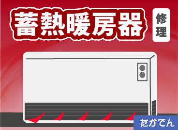 蓄熱暖房器修理