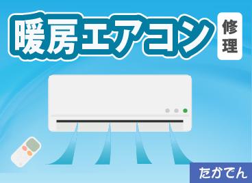 暖房エアコン修理
