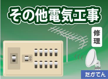 その他電気工事・修理