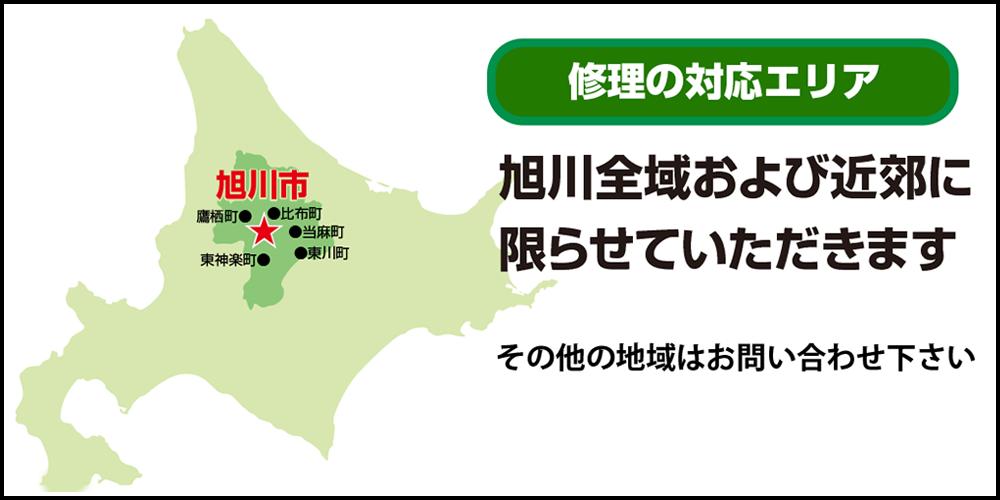 修理の対応エリアは旭川全域および近郊に限らせていただきます