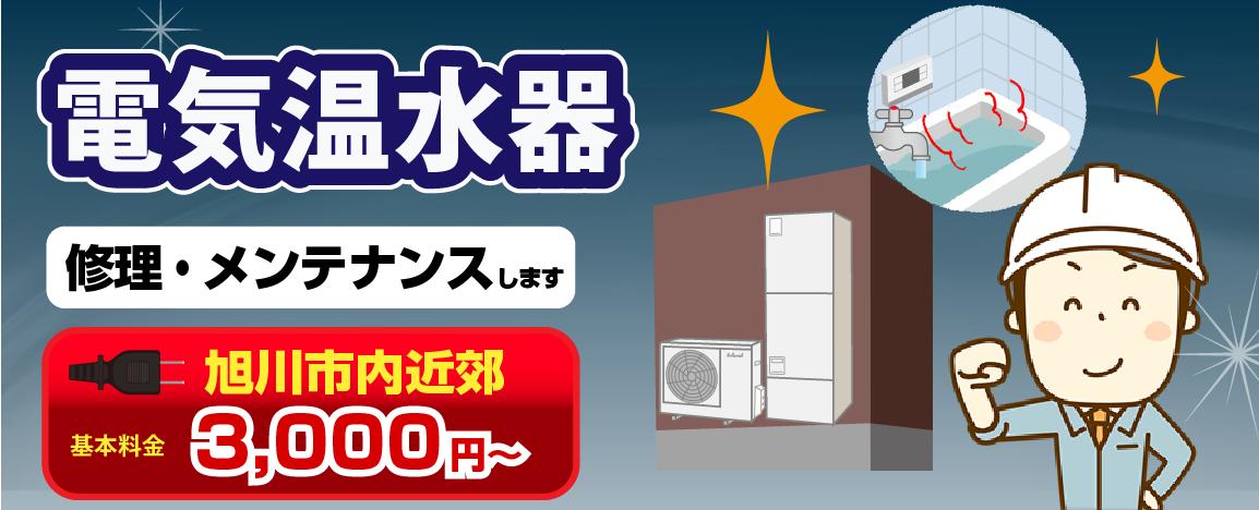 電気温水器・エコキュート